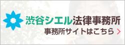 渋谷シエル法律事務所 事務所サイトはこちら